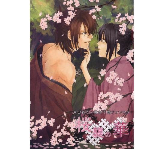 HAKUOUKI DOUJINSHI / Sakuragasane no Hana  / Okita x Chizuru