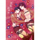 ATTACK ON TITAN DOUJINSHI / Circumstances of March / Levi x Hanji Levihan