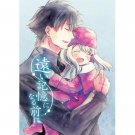 FATE ZERO DOUJINSHI / Before You Can Become a Distant Memory / Kiritsugu x Irisviel, Illya RARE