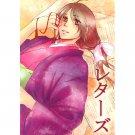 HAKUOUKI DOUJINSHI / Letters / Kazama x Chizuru