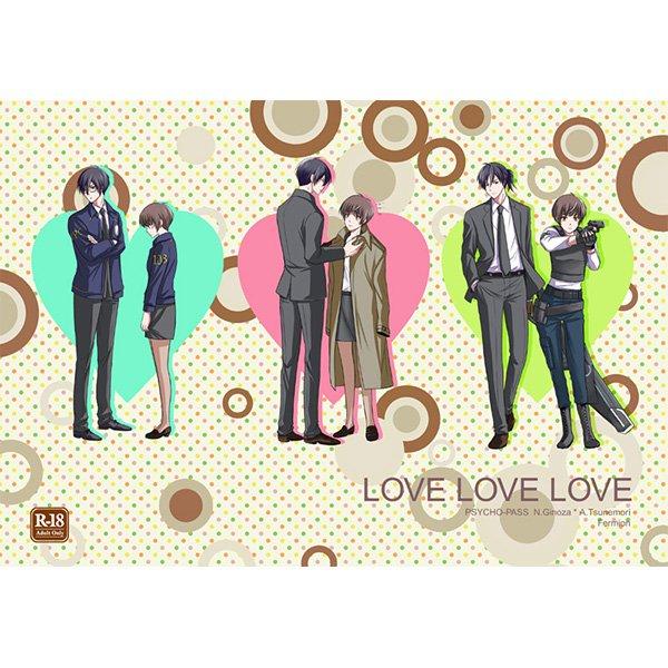 PSYCHO PASS DOUJINSHI / LOVE LOVE LOVE / Ginoza x Akane