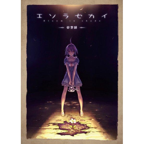 ORIGINAL DOUJINSHI / Esorasekai Memories artbook full color