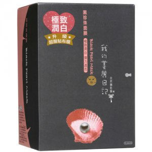 My Beauty Diary Black Pearl Mask (10 sheets) (Soften & Whitening) (all skin types)