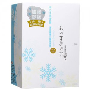 My Beauty Diary Cooling Mask (10 Sheets) (Cools, soothes and nourishes skin for use on normal skin)
