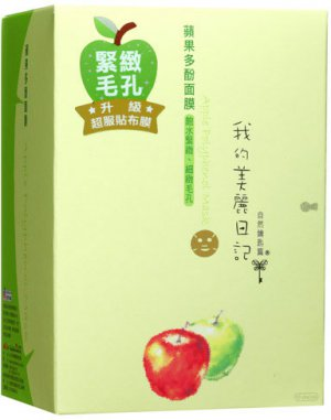 My Beauty Diary Apple Polyphenol Mask (10 sheets) (Refining Pores) (all skin types)