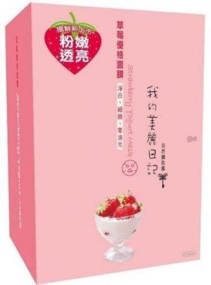 My Beauty Diary Strawberry Yogurt Mask (10 Sheets) (refines skin, control excessive sebum secretion)