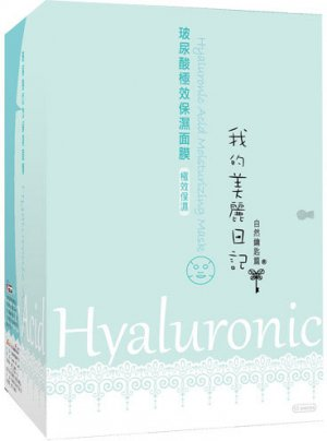 My Beauty Diary Hyaluronic Acid Moisturizing Mask (10 Sheets) (moisturized and young-looking)