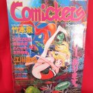 """""Comickers"""" spring/1996 Japanese Manga artist magazine book *"