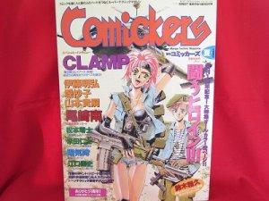 """""Comickers"""" summer/1996 Japanese Manga artist magazine book *"