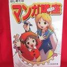 How to Draw Manga (Anime) book / Basic drawing style *