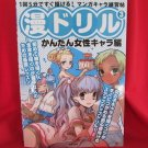 """How to Draw Manga (Anime) book """"""""Coloring paper book #2"""""""" /Women character"""