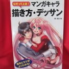 """How to Draw Manga (Anime) book """"""""Coloring paper book"""""""" /Basic technics"""