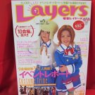 Layers #5 04-06/2005 Japanese Costume Cosplay Magazine
