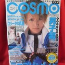 COSMO #003 09/2003 Japanese Costume Cosplay Magazine