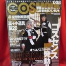 COSMODE #008 05/2005 Japanese Costume Cosplay Magazine