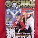 COSMODE #006 08/2004 Japanese Costume Cosplay Magazine