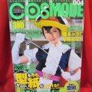 COSMODE #004 11/2003 Japanese Costume Cosplay Magazine