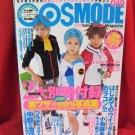 COSMODE #010 11/2005 Japanese Costume Cosplay Magazine