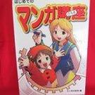 How to Draw Manga (Anime) book / Basic drawing style