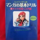 "How to Draw Manga (Anime) book ""Coloring paper book"" / for Beginner #1"