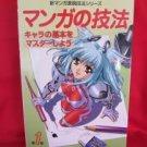 How to Draw Manga (Anime) book / Character's basic