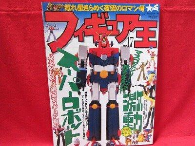 FIGURE OH #17 01/1999 Japanese Toy Figure Magazine