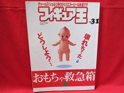 FIGURE OH #31 04/2000 Japanese Toy Figure Magazine