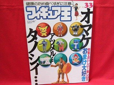 FIGURE OH #33 06/2000 Japanese Toy Figure Magazine