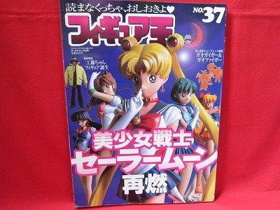 FIGURE OH #37 10/2000 Japanese Toy Figure Magazine