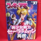 FIGURE OH #37 10/2000 Japanese Toy Figure Magazine