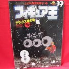 FIGURE OH #39 01/2001 Japanese Toy Figure Magazine