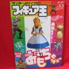 FIGURE OH #55 06/2002 Japanese Toy Figure Magazine
