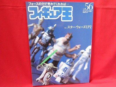 FIGURE OH #56 07/2002 Japanese Toy Figure Magazine