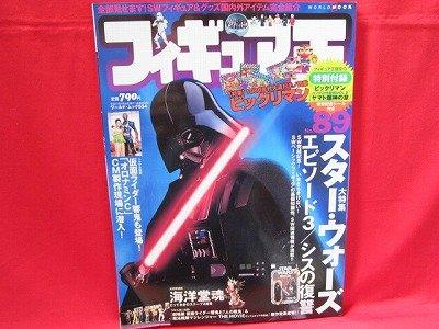 FIGURE OH #89 07/2005 Japanese Toy Figure Magazine