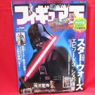 FIGURE OH #89 07/2005 Japanese Toy Figure Magazine