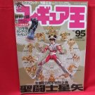 FIGURE OH #95 01/2006 Japanese Toy Figure Magazine