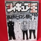 FIGURE OH #110 04/2007 Japanese Toy Figure Magazine