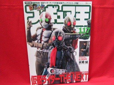 FIGURE OH #117 11/2007 Japanese Toy Figure Magazine