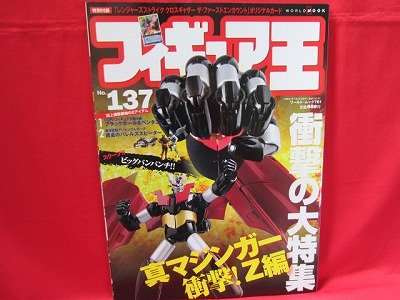 FIGURE OH #137 07/2009 Japanese Toy Figure Magazine w/card