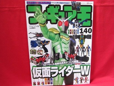 FIGURE OH #140 10/2009 Japanese Toy Figure Magazine