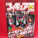 FIGURE OH #158 04/2011 Japanese Toy Figure Magazine