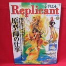 Replicant #2 Japanes Anime PVC Garage Kit Magazine