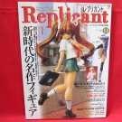Replicant #11 Japanes Anime PVC Garage Kit Magazine