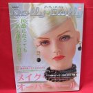 Dolly Dolly #1 /Japanese Doll Magazine Book w/pattern paper