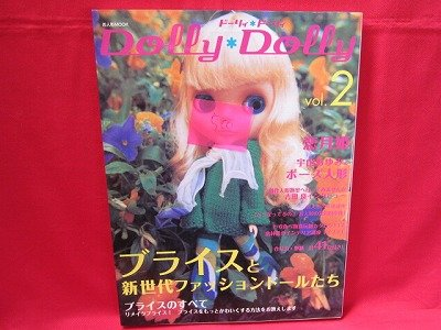 Dolly Dolly #2 /Japanese Doll Magazine Book w/pattern paper