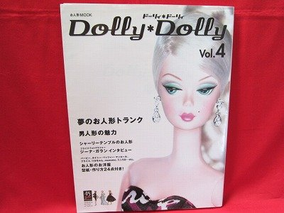 Dolly Dolly #4 /Japanese Doll Magazine Book w/pattern paper