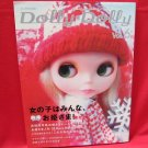 Dolly Dolly #6 /Japanese Doll Magazine Book w/pattern paper