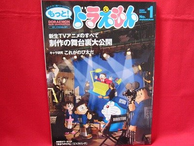 Motto Doraemon #1 Spring/2005 fan art book