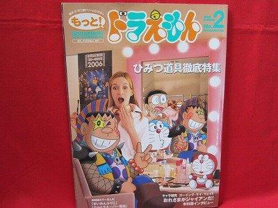 Motto Doraemon #2 Summer/2005 fan art book