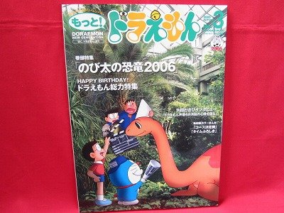 Motto Doraemon #3 Autumn/2005 fan art book